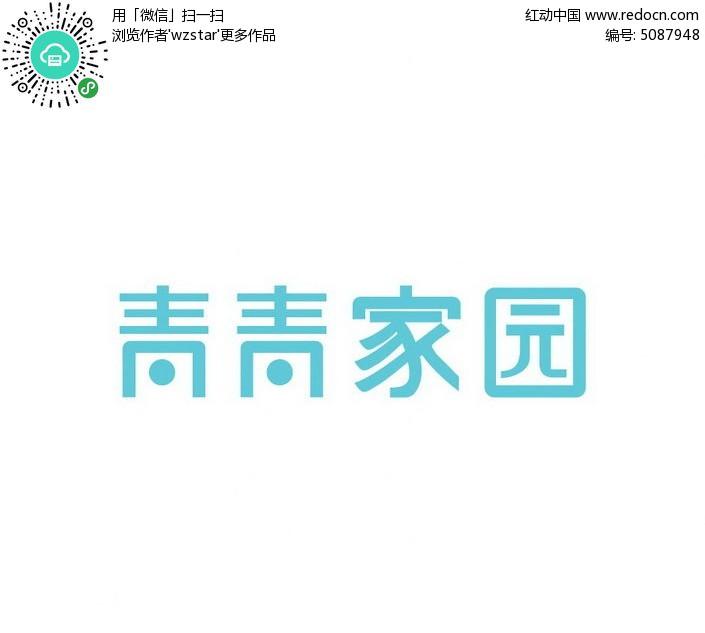 蓝色青青家园字体设计图片