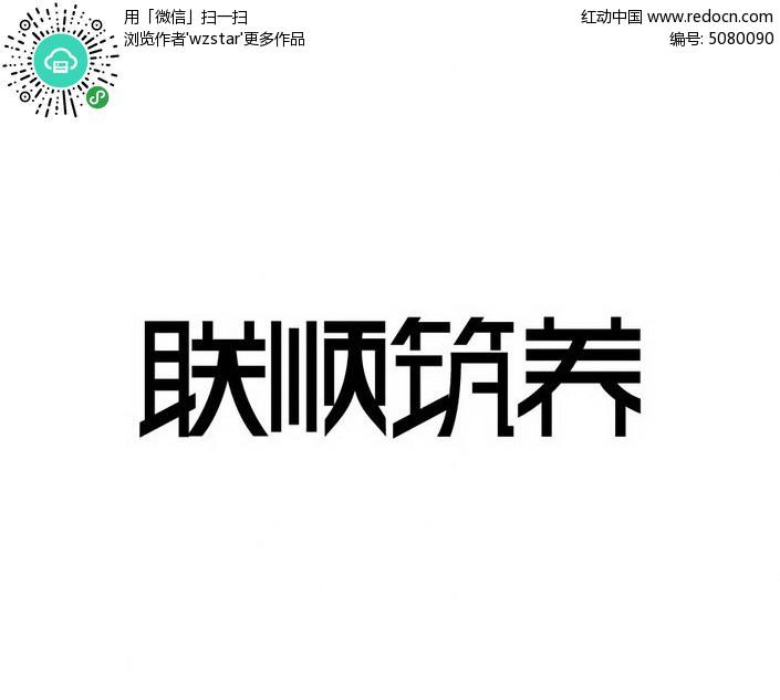 联顺筑养字体设计图片
