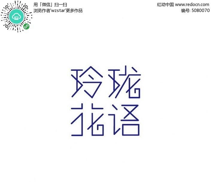 玲珑花语字体设计ai素材免费下载_红动网