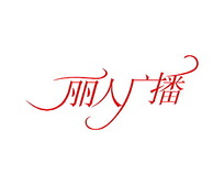 丽人广播花纹艺术字体