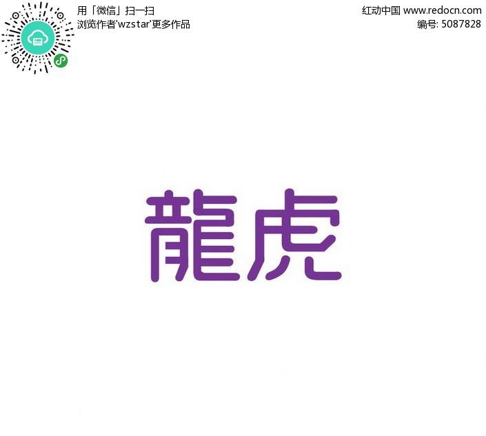 免费素材 矢量素材 艺术文化 其他 龙虎字体设计  请您分享: 素材描述图片