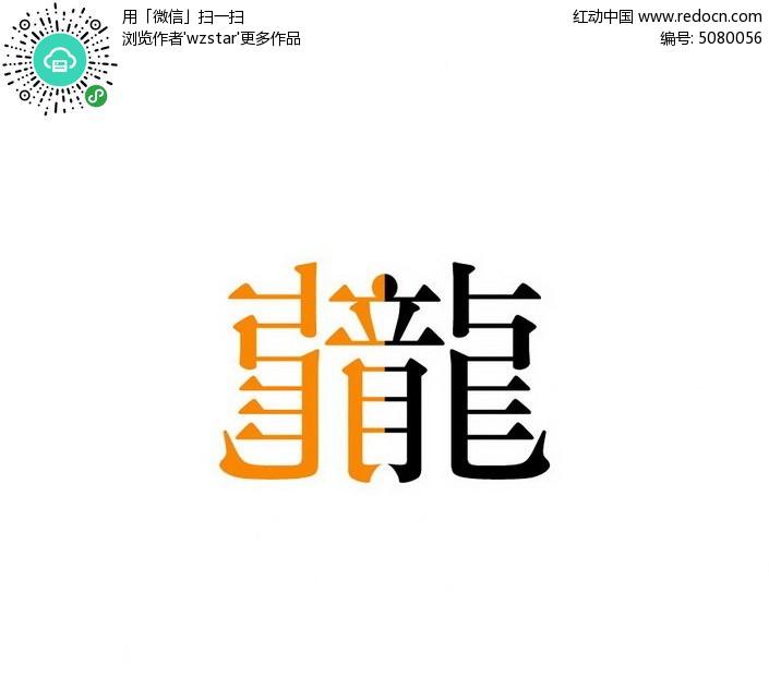龙logo两端v两端广联达绘制一个异形柱分字体图片