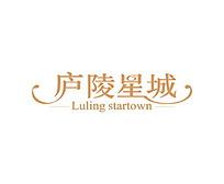 庐陵星城logo