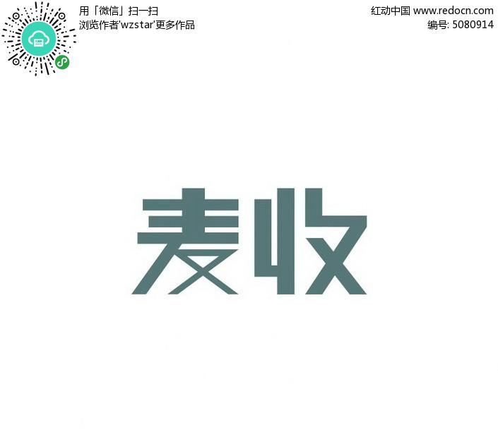 麦收logo字体设计图片图片