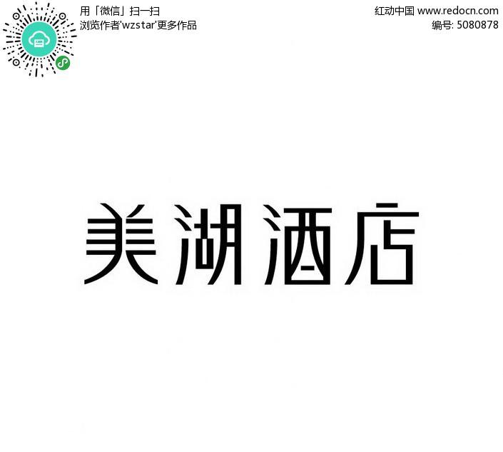 美湖酒店字体v酒店矢量图室内设计师的求职信图片