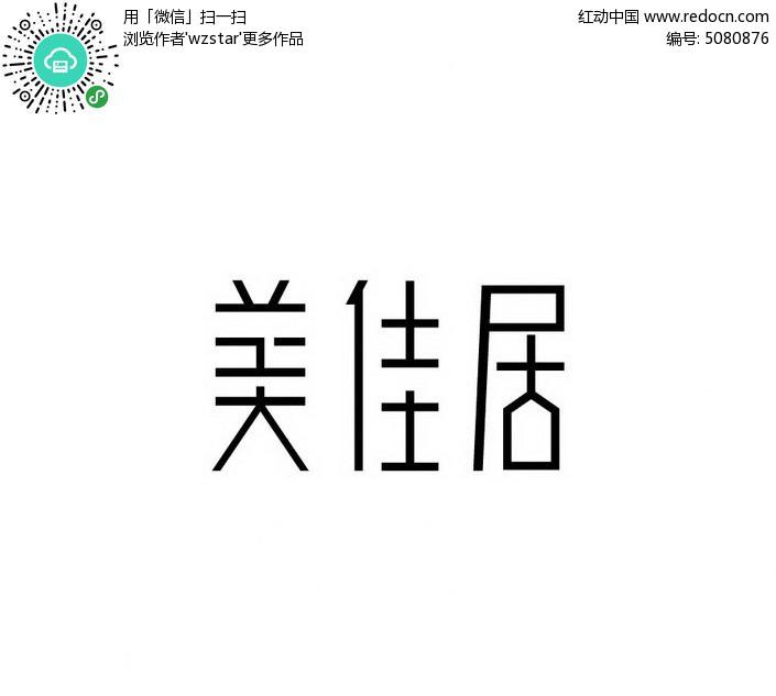 美佳居字体设计矢量图温州市平面设计培训班哪里好图片