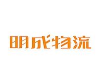 明成物流logo