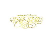 平海旺角 创意欧式logo
