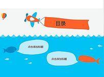 清新海洋ppt模板