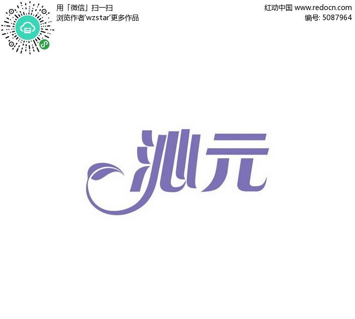 沁元创意字体设计图片图片