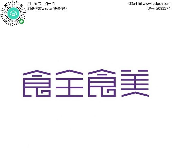 食全食美 logo字体设计,编号是5081174,文件格式ai,您下载的是一个图片