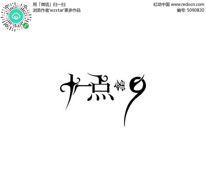十一点零9字体v字体建筑设计su网架图片