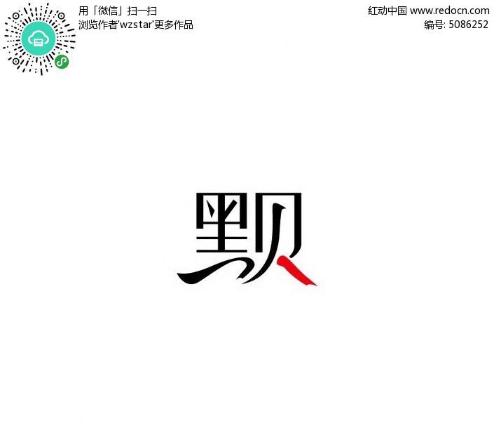 书法笔画艺术字AI素材免费下载 编号5086252 红动网