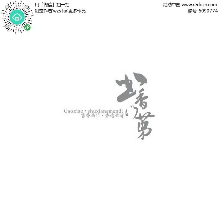 书香门第 logo字体设计