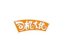 司机大佬logo