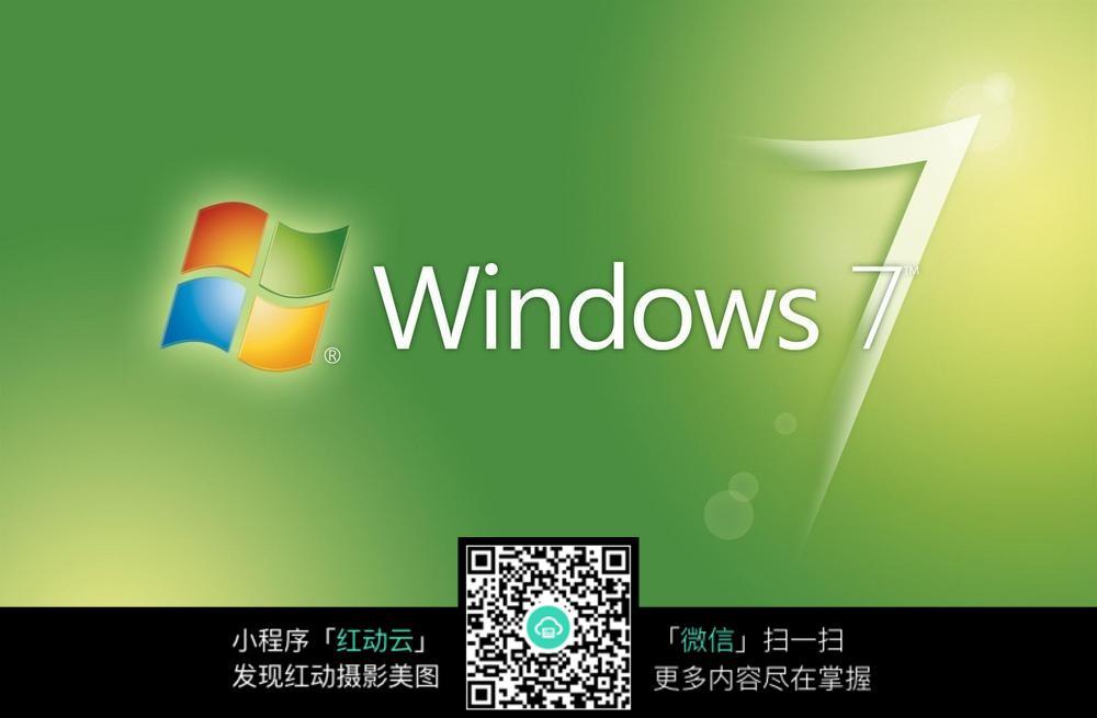 windows7桌面标志图片免费下载 编号5087342 红动网