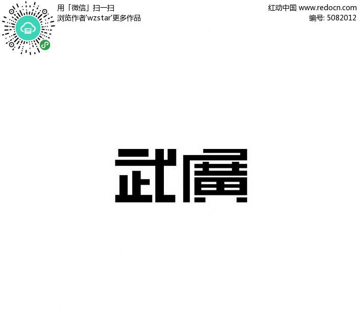 武广艺术文字设计图片