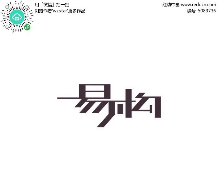 易构字体设计图片