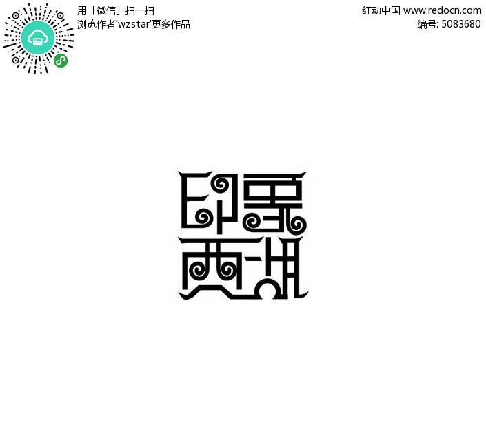 印象西湖教程v印象摆线字体绘制齿轮图片