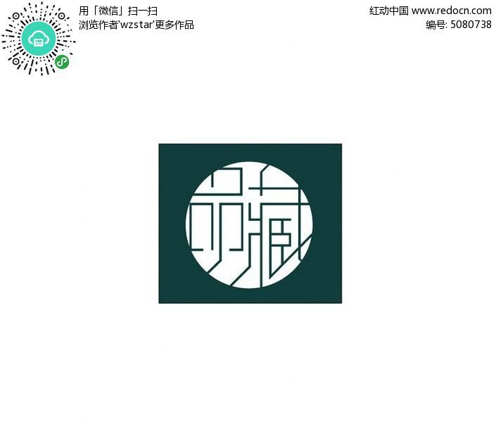 圆形中式线条文字logo