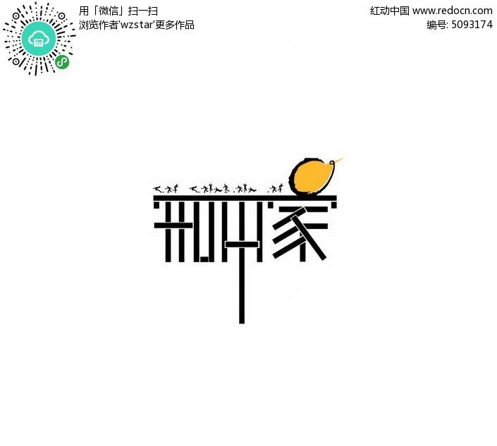 知本家logo字体设计视设计苏州导图片