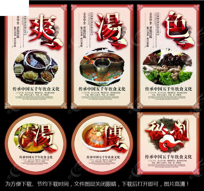 中国美食文化美食X展架v美食的鹿岛广海报上图片