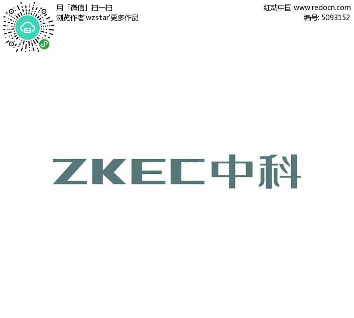 中科logo字体设计