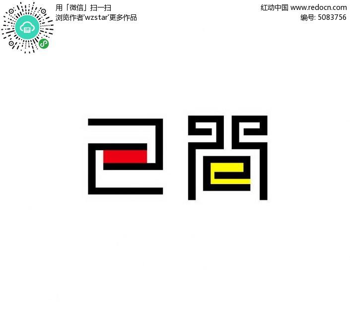 中式仿古文字logoai素材免费下载(编号5083756)_红动网图片