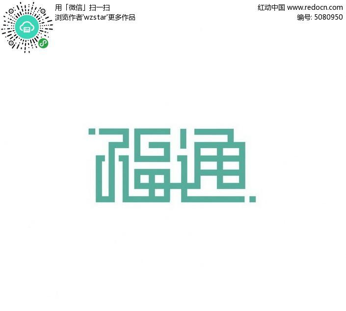 中式繁体字商标设计图片