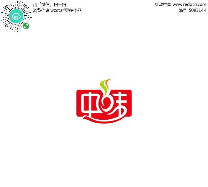 中味logo字体设计图片