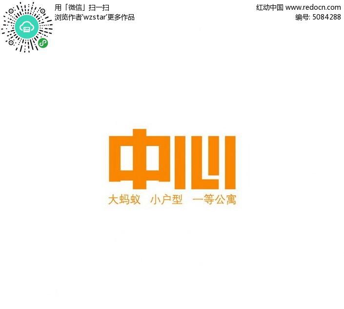 中心字体设计ai素材免费下载_红动网