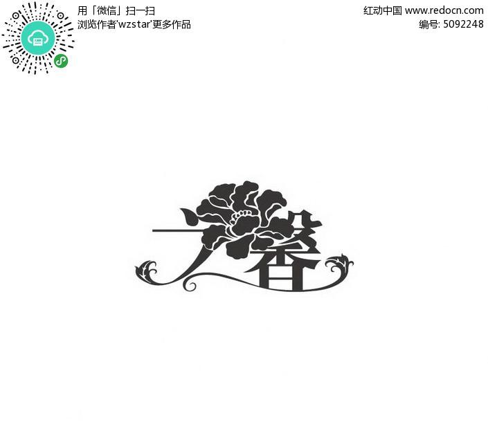 春字字体设计南昌装修图纸设计图片