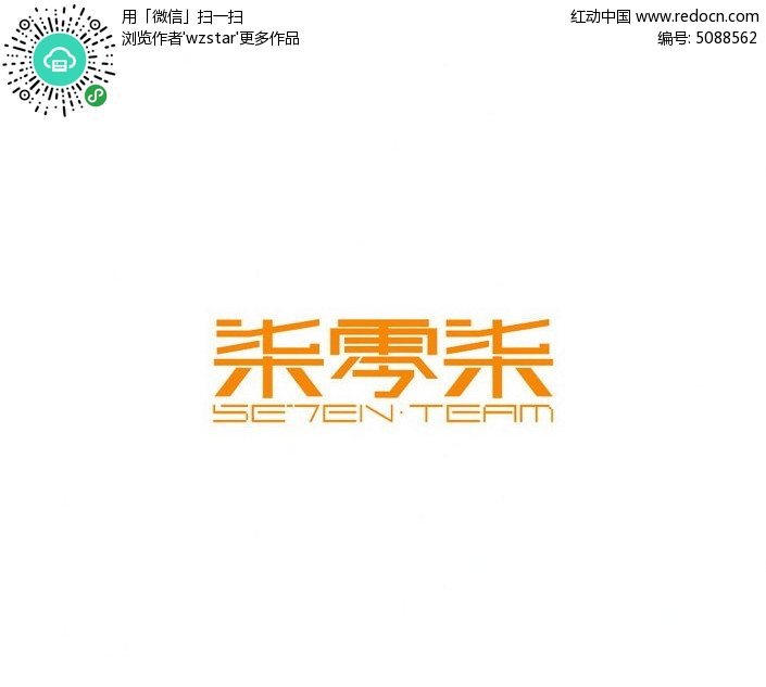 七零七繁体字字体设计图片