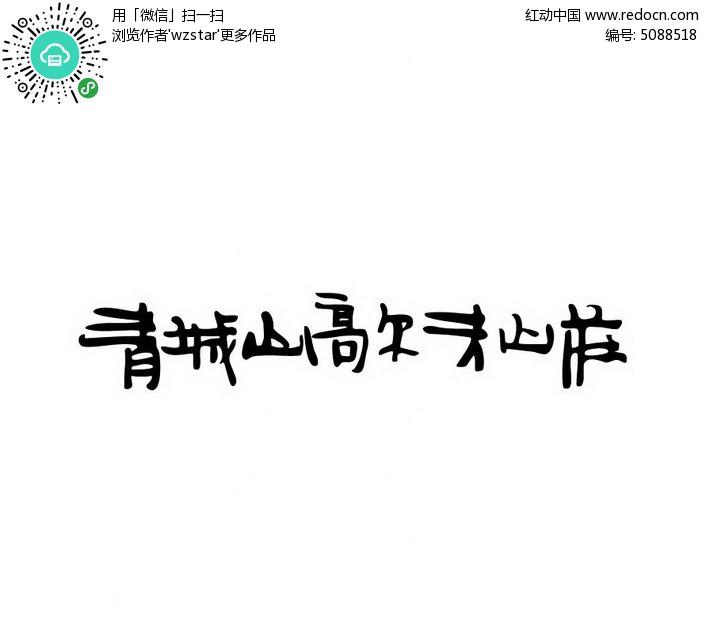 青城山高尔夫标志字体山庄v标志免费下载_中文平面广告设计费用入什么科目图片