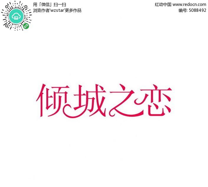 倾城之恋标志字体设计AI素材免费下载 编号5088492 红动网
