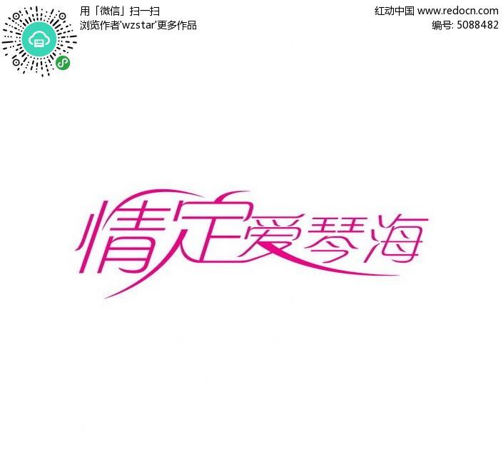 情定爱琴海字体软件施工免费下载_中文字体_设计平面图中塔吊绘制标志图片