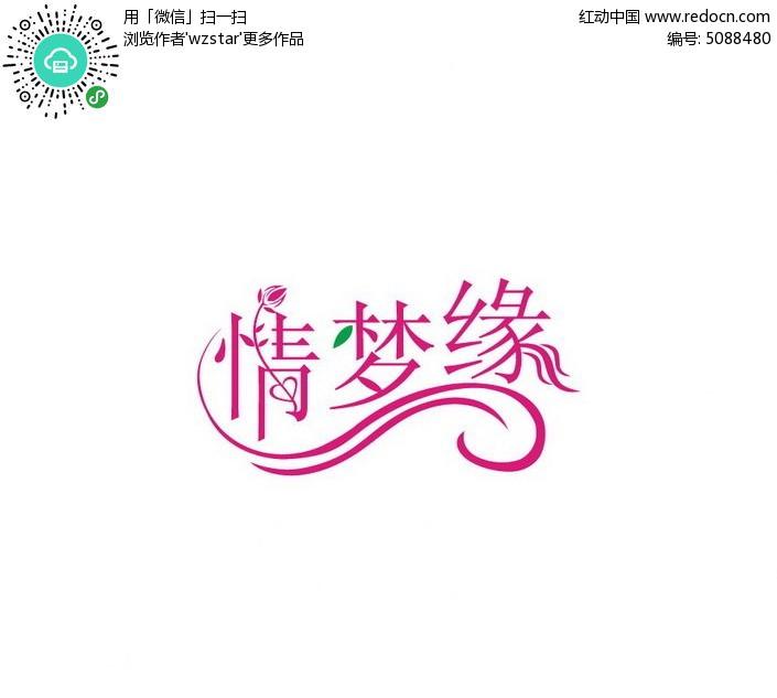 情梦缘字体机械设计_中文字体标志设计+笔记本+2017图片