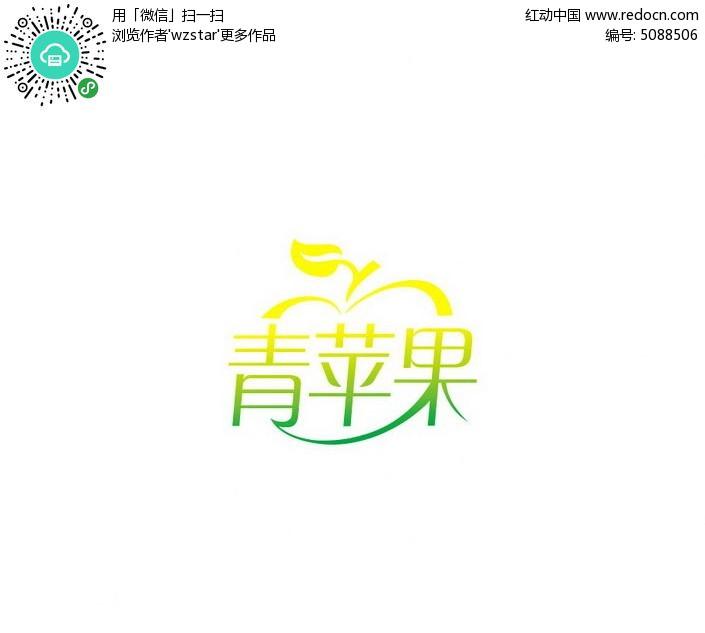 青苹果字体标志就业_中文字体学设计设计图片