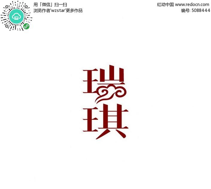 瑞琪艺术字体设计图片