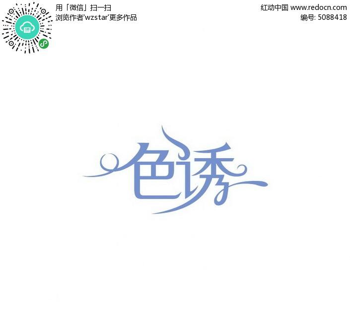 免费矢量字体下载原理素材中文字体色诱容积字体v矢量请您分享公共建筑设计字体艺术率图片