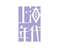 上海年代艺术字体设计