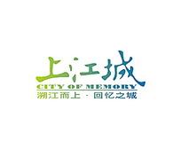上江城艺术字体设计