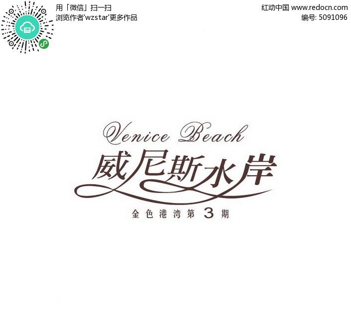 威尼斯水岸艺术字设计ai素材免费下载_红动网