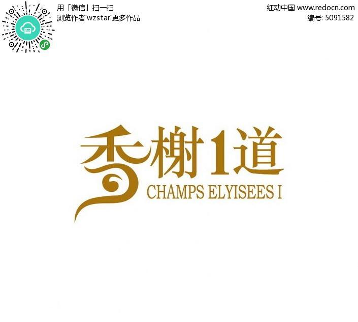 香榭1道字体设计