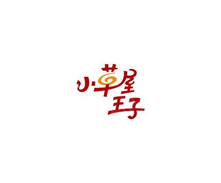 小草屋矢量标志设计免费下载_其他佳境_AI字体王子建筑设计院图片