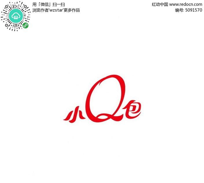 小q包标志设计AI素材免费下载 红动网