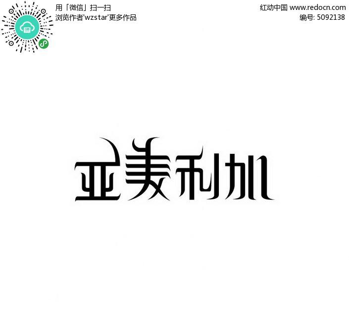 亚麦利加字体v字体免费下载_其他矢量_AI截面字midas绘制字体图片