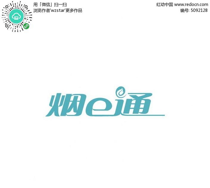 e�kiڎJt_烟e通字体设计