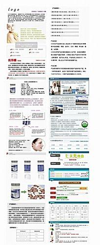 药品宣传网页