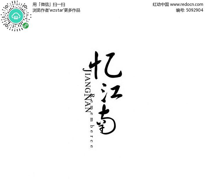 忆江南字体标志设计室内设计公司模板合同图片